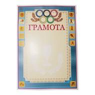 "Грамота ""Спорт"" олимпийский символ"